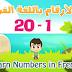 تعلم الأرقام بالفرنسية للأطفال 1 الى 20 بالصوت والصورة | Apprenez les chiffres en français