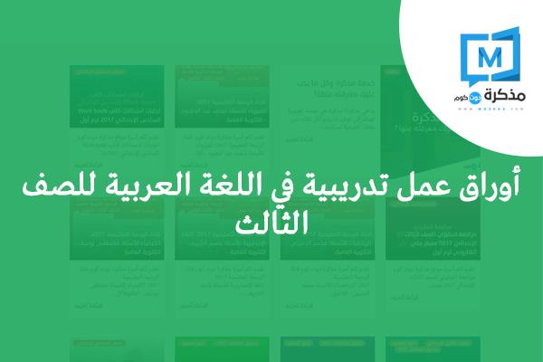 أوراق عمل تدريبية في اللغة العربية للصف الثالث