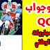 سلسلة سؤال وجوااب على شكل QCM لبعض الأسئلة التي تطرح في مباريات الأمن الوطني السابقة  - الدرس 1