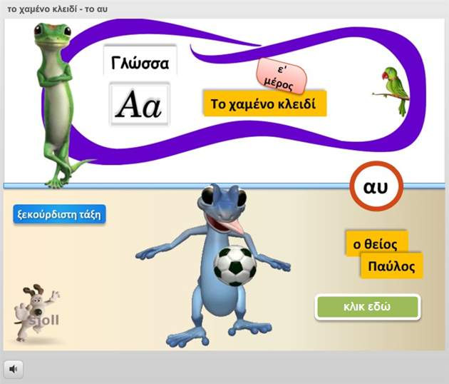 http://users.sch.gr/sjolltak/moodledata/ataksi/to_au/story.html