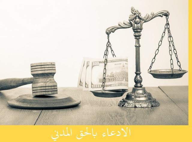 التعويض امام النيابة والمحكمة