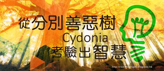 從分別善惡樹Cydonia考驗出智慧_kero_cs_新浪博客