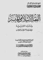 الفقه الاسلامى الميسر وادلته الشرعية pdf الشيخ الشعراوى