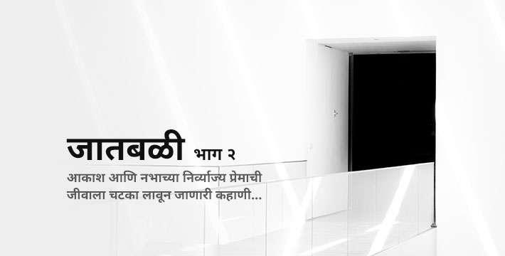 जातबळी भाग २ - मराठी कथा | Jaatbali Part 2 - Marathi Katha
