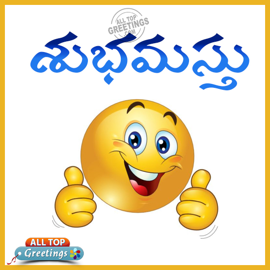 subhamasthu good luck telugu images wishes wallpapers