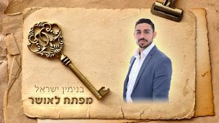 בנימין ישראל - מפתח לאושר