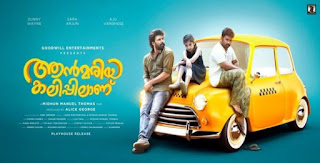 Kurumbathi Chundari Nee Song Lyrics