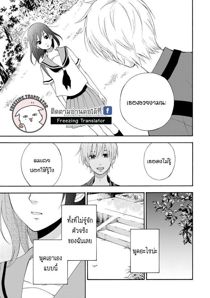 Boku wa nandodemo kimi ni hajimete no koi wosuru ตอนที่ 1 TH แปลไทย