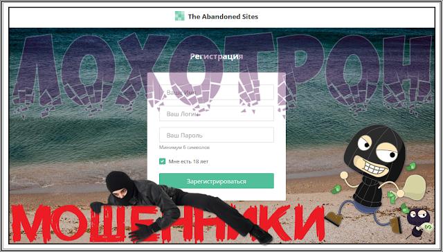 [Лохотрон] Блог Александра Громова и Сервис The Abandoned Sites liive.ru Отзывы, развод, сайт платит деньги?
