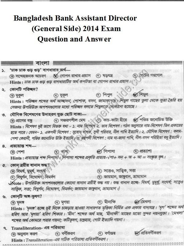 Bangladesh Bank AD Exam 2014 Questions and Answers | Bank