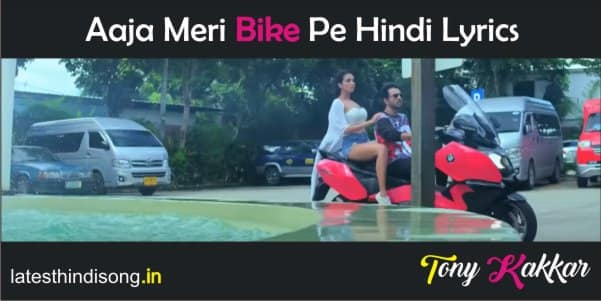 Aaja-Meri-Bike-Pe-Hindi-Lyrics