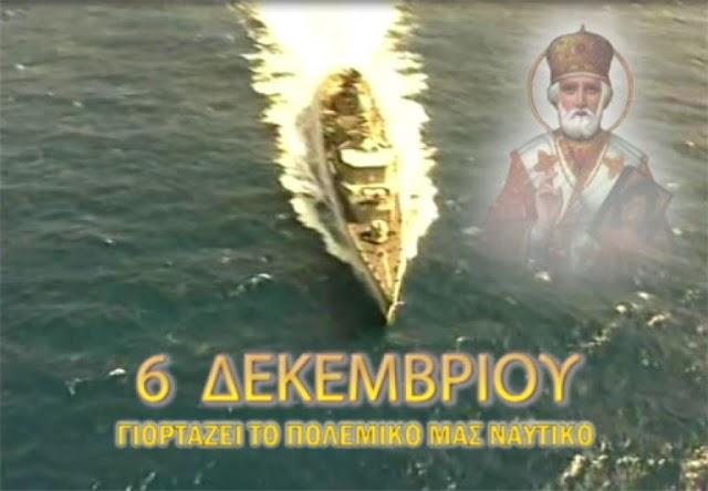 6 Δεκεμβρίου: Γιορτάζει ο Άγιος Νικόλαος και το Πολεμικό μας Ναυτικό (BINTEO)