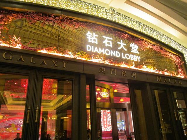 ギャラクシーホテル ダイヤモンドロビー