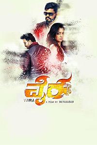 Vaira 2017 Kannada 300mb Movie DVDScr Download 700MB