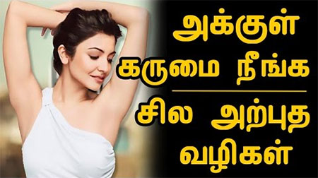 Underarm whitening at home | Beauty Tips in Tamil