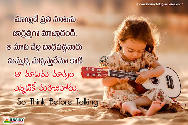 Relationship Importance Quotes In Telugu Best Words On Relationship