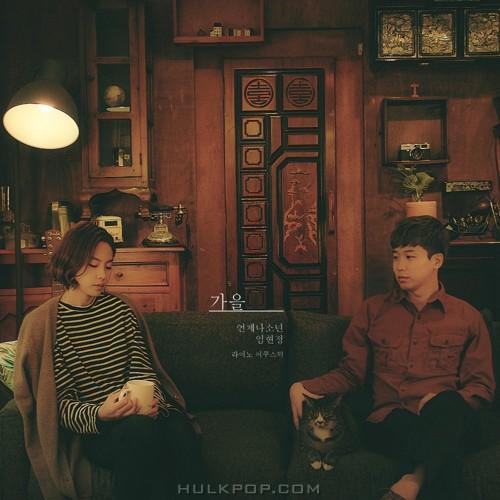 Always Boy, Im Hyun Jung, Rhino Acoustic – 언제나 소년 x 임현정, 라이노 어쿠스틱 – 가을 – Single