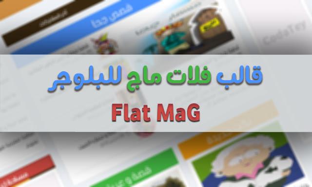 قالب flat mag معرب للبلوجر