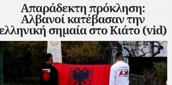Albanian flag raised in Greece by Red and Black Alliance militants