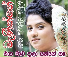 Chat with manik wijewardana | Gossip Lanka Hot News