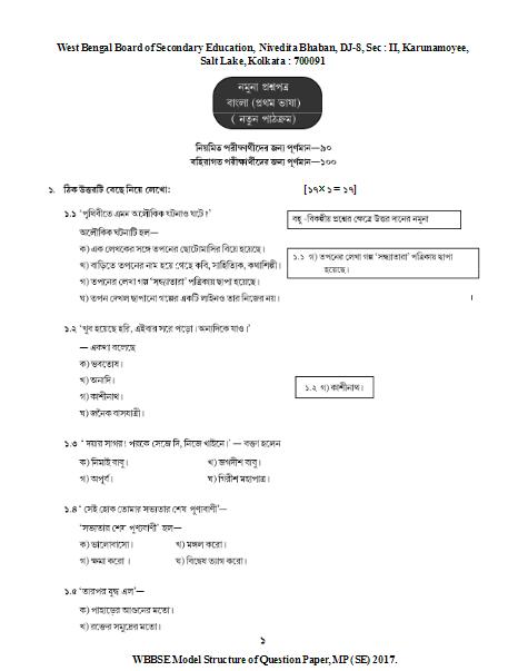 http://wbbse.org/Files/Bengali_1st_Lang.pdf
