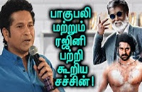 Sachin About Rajini And Bahubali!