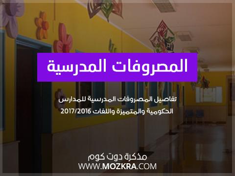تفاصيل المصروفات المدرسية للمدارس الحكومية والمتميزة واللغات 2016/2017