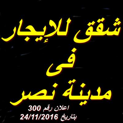 شقق للايجار فى مدينة نصر300 Apartments for rent in Nasr City