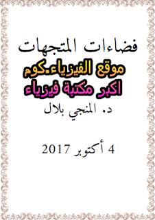 شرح فضاء المتجهات في الجبر الخطي pdf برابط مباشر