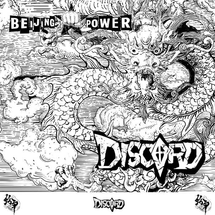HPS Music: Discord - 2018 - Beijing Power