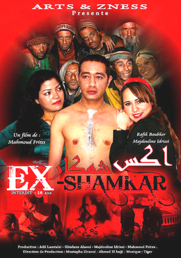 film ex chamkar dvd