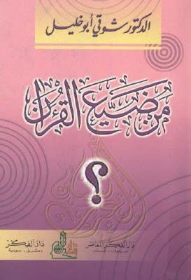 من ضيع القرآن؟ - شوقى أبو خليل , pdf