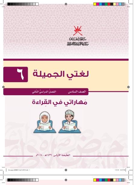 كتاب لغتي الجميلة مهاراتي في الكتابة والقراءة للصف السادس الفصل الثاني 2018 2019 موقع المناهج التعليمية العمانية