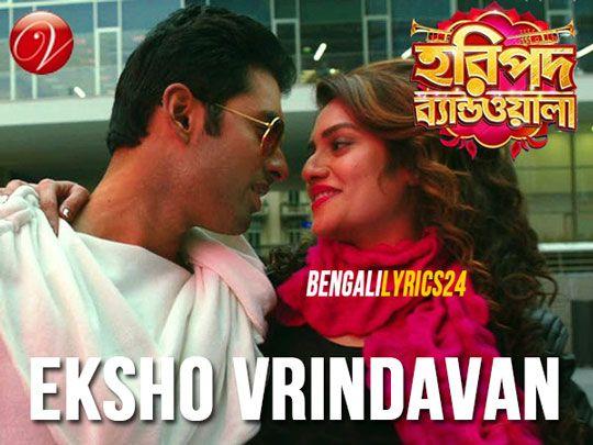 Eksho Vrindavan - Haripada Bandwala, Ankush, Nusrat
