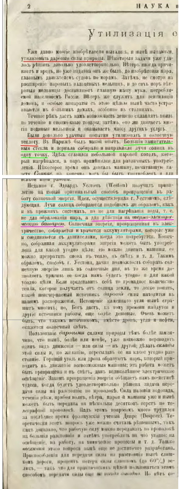 Листая старые трактаты