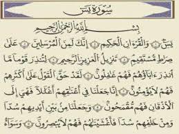 Photo of سورة يس – سورة 36 – عدد آياتها 83 – القران الكريم