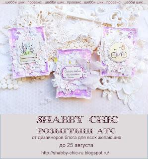 Розыгрыш АТС от дизайнеров ♥ Shabby Chic