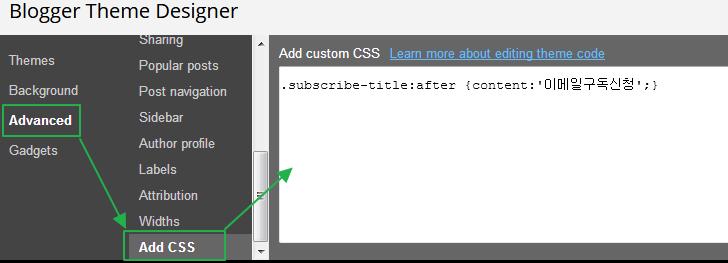 구글 블로그 반응형 테마 사용법: 이메일 구독 신청폼에 글자 텍스트 추가하는 방법