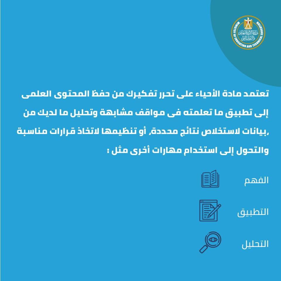 نماذج الأسئلة الجديدة لامتحان الأحياء وطريقة الاجابة للصف الأول الثانوى مايو 2019 من الوزارة 12