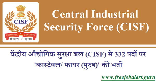 Central Industrial Security Force, CISF, Force, Force Recruitment, Constable, 12th, freejobalert, Latest Jobs, Hot Jobs, cisf logo