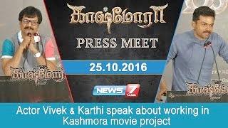 Actor Vivek & Karthi speak about working in Kashmora movie project | News 7 Tamil