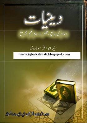 Deeniyat Book by Abul Ala Maududi PDF Free Download