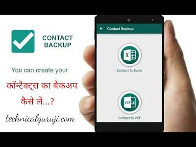 Contact ka Backup Kaise Lein