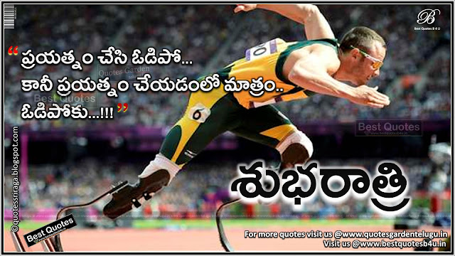 Telugu Top Good night Quotes Wallpapers