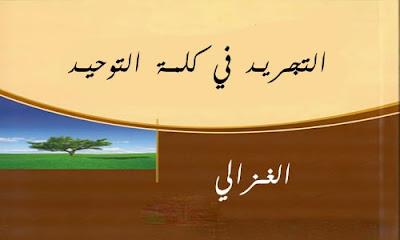 التجريد في كلمة التوحيد : أبو حامد الغزالي