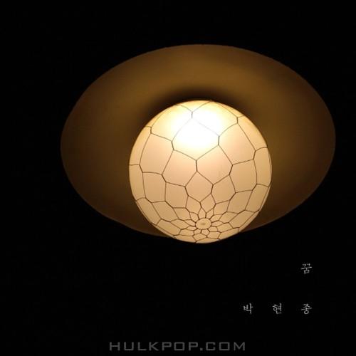 Park Hyun Jong – 꿈 – Single
