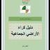 دليل كراء الاراضي الجماعية بالمغرب   pdf.