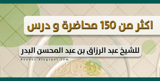 http://www.koonoz.info/2017/02/al-badr.html