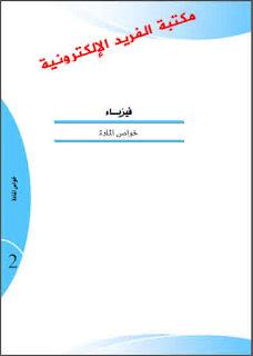تحميل كتاب فيزياء خواص المادة pdf ، فيزياء خواص المادة والحرارة ، ميكانيكا ، كتب فيزياء عربية ومترجمة