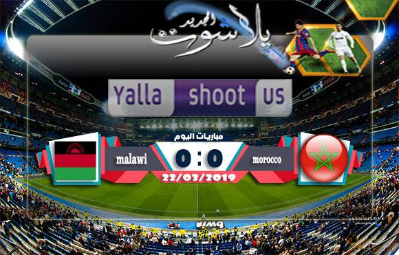 ملخص مباراة المغرب ومالاوي اليوم 22-03-2019 تصفيات كأس أمم أفريقيا 2019